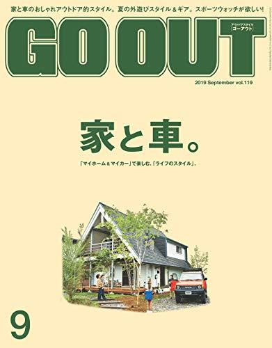 GO OUT (ゴーアウト) 2019年 9月号 家と車。